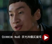 李光洙爆笑演绎