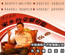 专访中禧房地产开发有限公司总经理吴文川