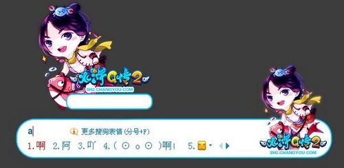 有才玩家用可爱的贱猫,萌猫形象自制了《水浒q传2》版的搜狗输入法,超