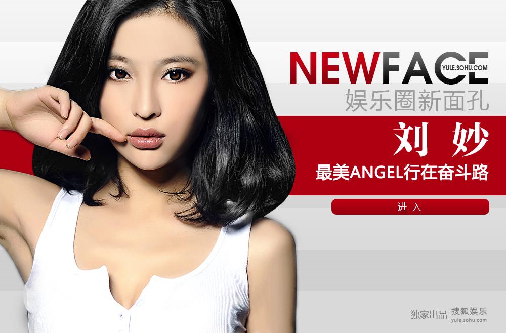 点击进入NEWFACE刘妙:最美ANGEL行在奋斗路