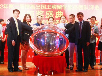 第三届《搜狐出国王牌留学服务团队评选》启动仪式