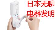 日本无聊电器发明