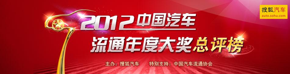 2012中国汽车流通大奖总评榜