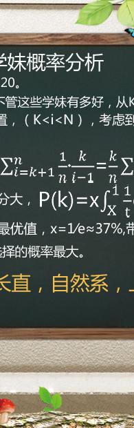 学长追学妹概率分析