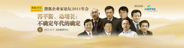 搜狐企业家论坛,年度论坛