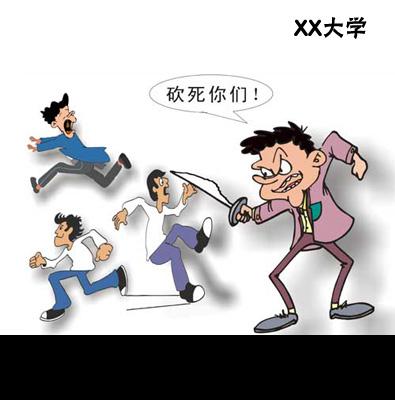 郑州高校凶杀案,郑州高校杀人,高校杀人案,校园凶杀案,校园安全,河南职业技术学院,甘肃广播电视大学,校园安全管理