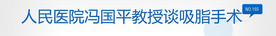 人民医院冯国平教授谈吸脂手术