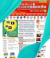 """""""畅游天下""""2010 搜狐网络教育展"""