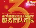 王牌留学服务团队 搜狐出国王牌留学服务团队评选