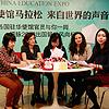 西班牙驻华使馆教育处教育顾问María Luisa Ochoa Fernández(右),北京塞万提斯学院教务主任Olga Chapado Chorro(左),大使馆马拉松,教育展,浓情西班牙
