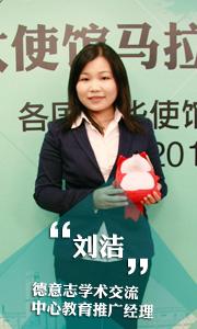 刘洁(德意志学术交流中心教育推广经理),大使馆马拉松,教育展,品质德国