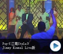 Psy《江南Style(Jimmy Kimmel Live版)》