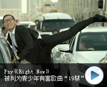 Psy《Right Now》