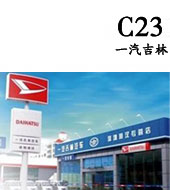 C23 一汽吉林