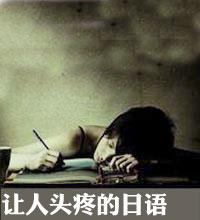 日本留学,日本留学条件,日本留学生,日本留学费用,日本留学考试,日本留学签证,日本留学中介,日本留学语言,日本留学中介