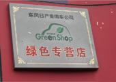东风日产创建绿色专营店