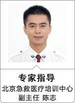 北京急救医疗培训中心 副主任 陈志