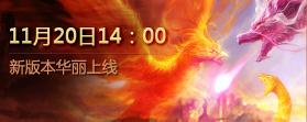 11月20日14:00 新版本华丽上线