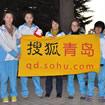 青岛39中的学生们看到搜狐青岛的旗子很开心,一起合个影吧!