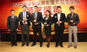 2012汽车流通大奖最佳营销奖