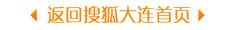 搜狐大连频道