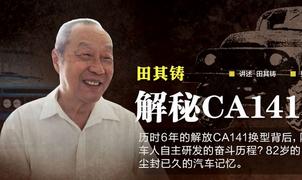 田其铸解秘CA141的档案