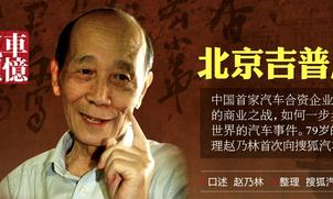 赵乃林:北京吉普风波