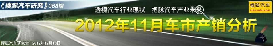 2012年11月汽车销量排行榜及分析点评--搜狐汽车研究第068期
