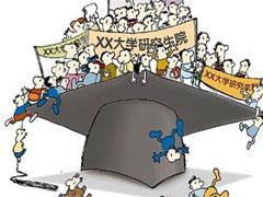 研究生考试,研究生国家奖学金,研究生报名,研究生考试时间,硕士研究生,硕士论文,研究生不值钱