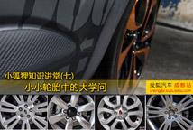 小狐狸知识讲堂(七)小小轮胎中的大学问