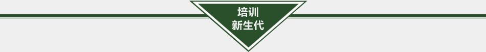 年度论坛:搜狐《高朋满座》,培训新生代,年度盘点