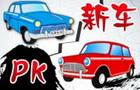 车型pk道