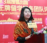搜狐教育频道、搜狐出国频道、搜狐商学院主编许晓书