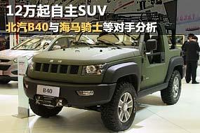 北汽B40领衔 8-15万元硬派SUV对比分析