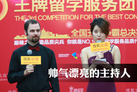 第三届王牌留学团队评选总决赛