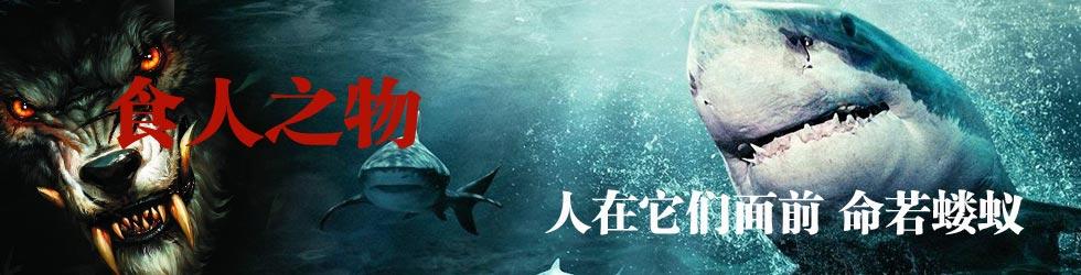 本片讲述了天空,海洋,森林中那些能让人类顷刻丧命的动物们,在它们面.