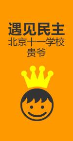 教育盛典,教育评选,盛典,教育盘点,十一学校校长李希贵,北京十一学校
