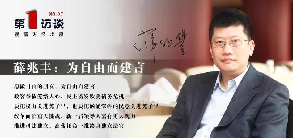第一访谈,薛兆丰,为自由而建言