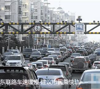 东联路车速缓慢 建议市民乘快轨