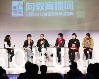 2012搜狐教育年度盛典