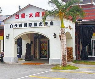 台湾餐厅回收剩菜卖大陆游客