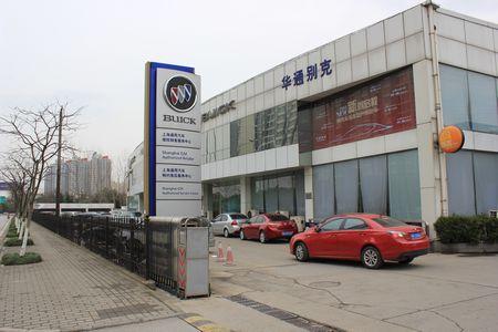 无锡华通汽车销售有限公司