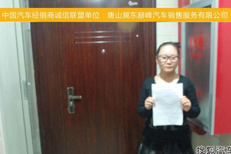 唐山冀东赫锋汽车销售有限公司