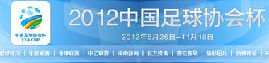 2012中国足协杯回顾
