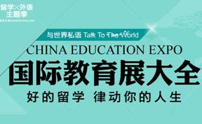 2012年秋季中国国际教育展
