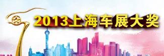 2013上海车展大奖