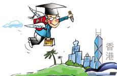 """=""""香港高校,高校招生,港校招生,港校学费,港校报考"""""""