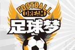 中国少年足球梦