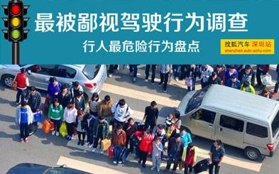 """""""中国式开车""""屡禁不止 改善需教育惩罚并举"""