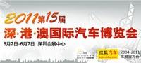 2010第十三届成都国际汽车展览会